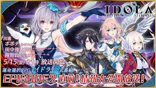 運命選択RPG 『イドラ』公式番組 「イドラ ファンタシースターサーガ」「EPISODE 2」直前!情報大公開放送!