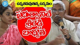 Prof Kodandaram about Sri Reddy criticizes Tela...