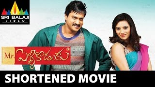 Mr.PelliKoduku Telugu Shortened Movie | Sunil, Isha Chawla | Sri Balaji Video