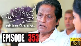 Sangeethe | Episode 353 27th August 2020