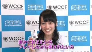 WCCF2015-2016 秘書 脊山麻理子さん メッセージ 脊山麻理子 検索動画 24