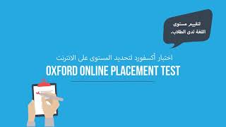 SOCIAL RATE - OXFORD PLACEMENT TEST   TCWO