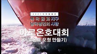 2021극지체험전시회  아라온호 대회(아라온호 모형 만…