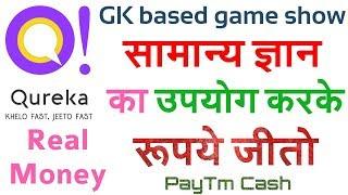 """Qureka app earn money online like """"KBC"""" GK based game show"""