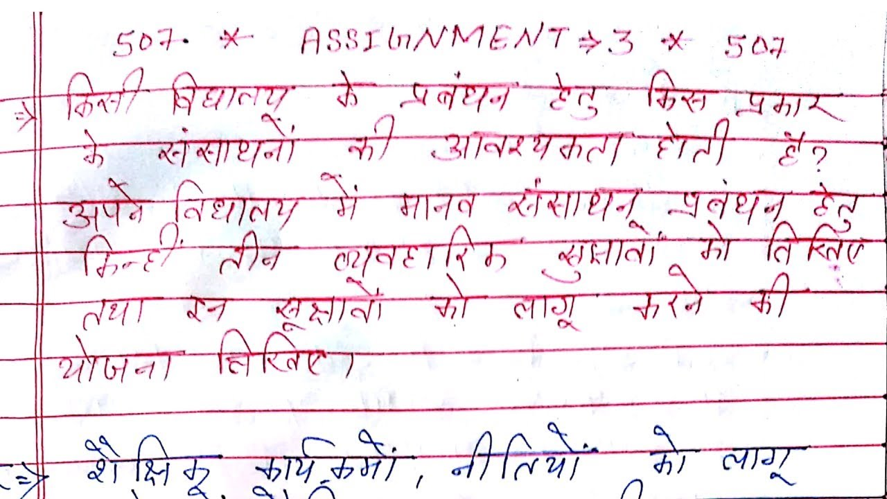 507 Assignment 3 Complete Answer 1000 शब्दों मेंं with PDF Available.