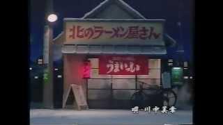 1995年1月~3月の福島ローカルCMまとめ