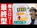 【コテコテ】最終形態の新ペヤングが魔のカロリーでヤバい!!
