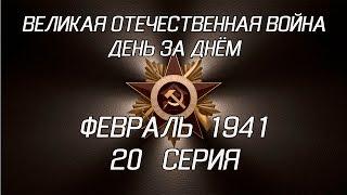 Великая война. Февраль 1941. 20 серия