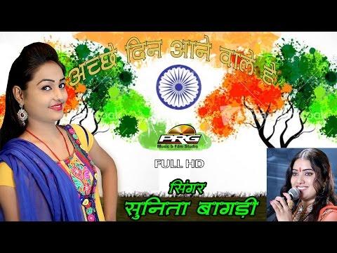 SUPER Rajasthani MODI Song   AACHE DIN    NARENDRA MODI   SUNITA BAGRI   HD VIDEO