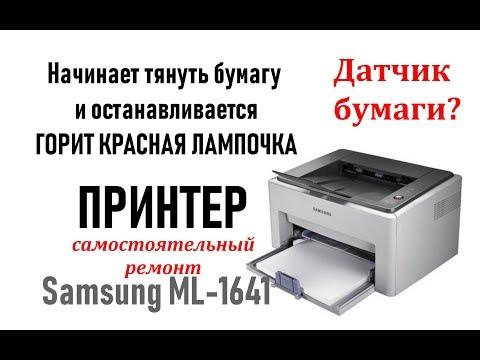 Samsung ML-1641 останавливается начав тянуть бумагу и выдает ошибку, горит красная лампочка