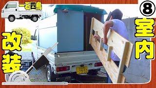 【軽トラDIY】キャンピングカーを自作しよう!⑧住空間編 thumbnail