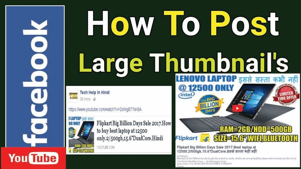 how to make large youtube thumbnail on facebook increase youtube video  views and subscriber?Hindi