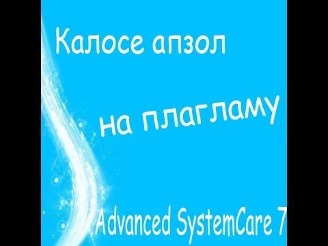 Програмку и advanced systemcare