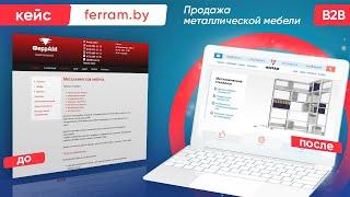 Кейс. Создание и продвижение сайта под ключ - ferram.by (продажа металлической мебели)