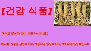 [건강 식품] 한국의 홍삼은 좋은 한방 음식입니다. 음…