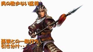 今回は、呉の猛将太史慈です。 太史慈といえば、小覇王孫策と一騎打ちで...