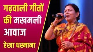 Rekha Dhasmana || Famous Garhwali Folk Singer || Uttarakhand