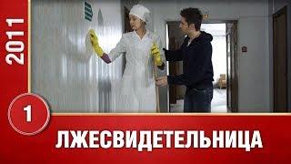 Мелодрама с нотками детектива! 1 серия. Лжесвидетельница. Сериалы. Русские сериалы.