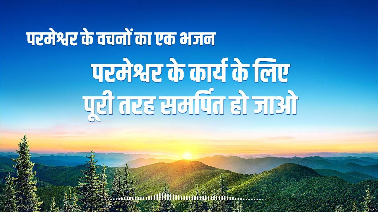 Hindi Christian Song With Lyrics   परमेश्वर के कार्य के लिए पूरी तरह समर्पित हो जाओ