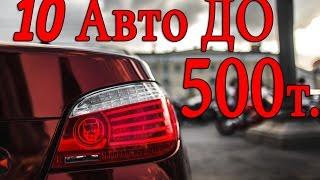 видео АВТО за 500.000.Chevrolet СRUZE,Volkswagen JETTA,Honda CIVIC.. ILDAR AVTO-PO