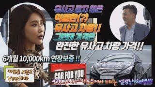 [중고차는 카포유 시즌2] YF소나타 중고 - 유사고 …