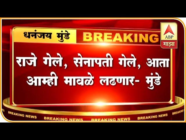 Dhananjay Munde   राजे गेले, सेनापती गेले, आता आम्ही मावळे लढणार : धनंजय मुंडे   ABP Majha