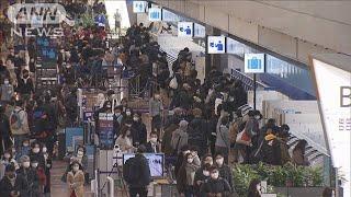 """""""人出""""大半の地点で減少 空港は帰省客で増加(2020年12月27日) - YouTube"""