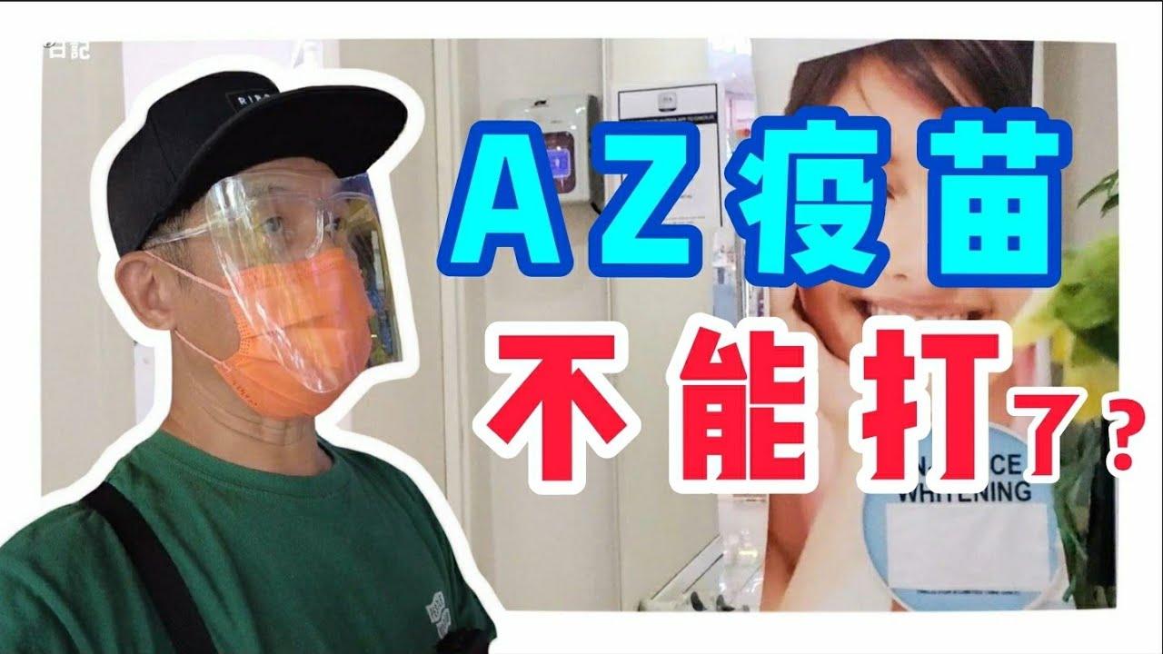 Download 🌏AZ疫苗注射 取消了🤔因為 🌏香港人在馬來西亞mm2h移居生活...