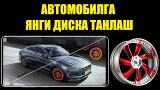 Автомобилга янги диска танлаш / Визуализация колес на вашей машине