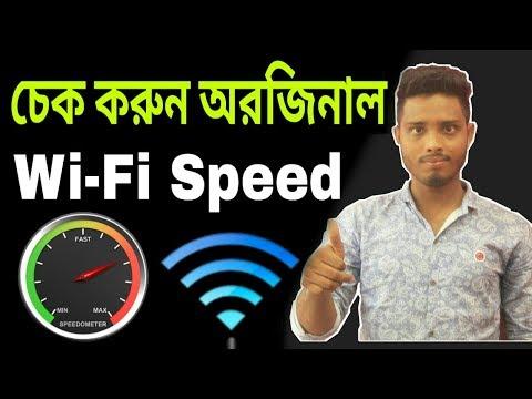 How To Check WiFi Speed Originally 2019 ।। WiFi Speed Test ।। ETC Bangla