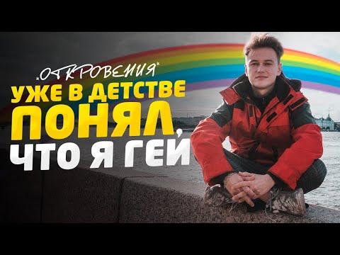 27 ЛЕТ СКРЫВАЛ ОТ ВСЕХ СВОЮ ОРИЕНТАЦИЮ / ЖИЗНЬ ГЕЯ В РОССИИ, ВСЯ ПРАВДА