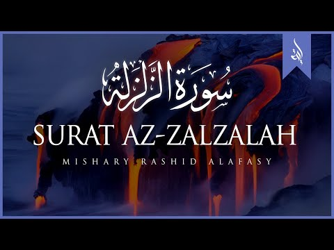 Surat Az-Zalzalah (The Earthquake) | Mishary Rashid Alafasy | مشاري بن راشد العفاسي | سورة الزلزلة