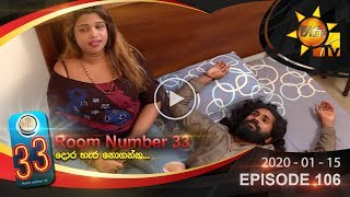 Room Number 33 | Episode 106 | 2020-01-15 Thumbnail