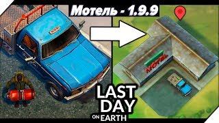 МОТЕЛЬ - НОВАЯ ЛОКАЦИЯ Обновление 1.9.9 - Last Day on Earth Survival thumbnail