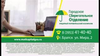 Как приобрести жилье на средства материнского капитала в Братске?