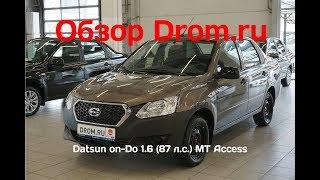 Datsun on-Do 2019 1.6 (87 л.с.) MT Access - видеообзор