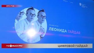 Открытие первого в России музея Леонида Гайдая состоится в Иркутске