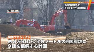 東京・立川駅北口で大規模開発スタート ホテルやホールも