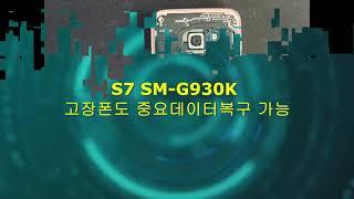 스마트폰 고장폰 S7 G930K 데이터복구 가능, SD…