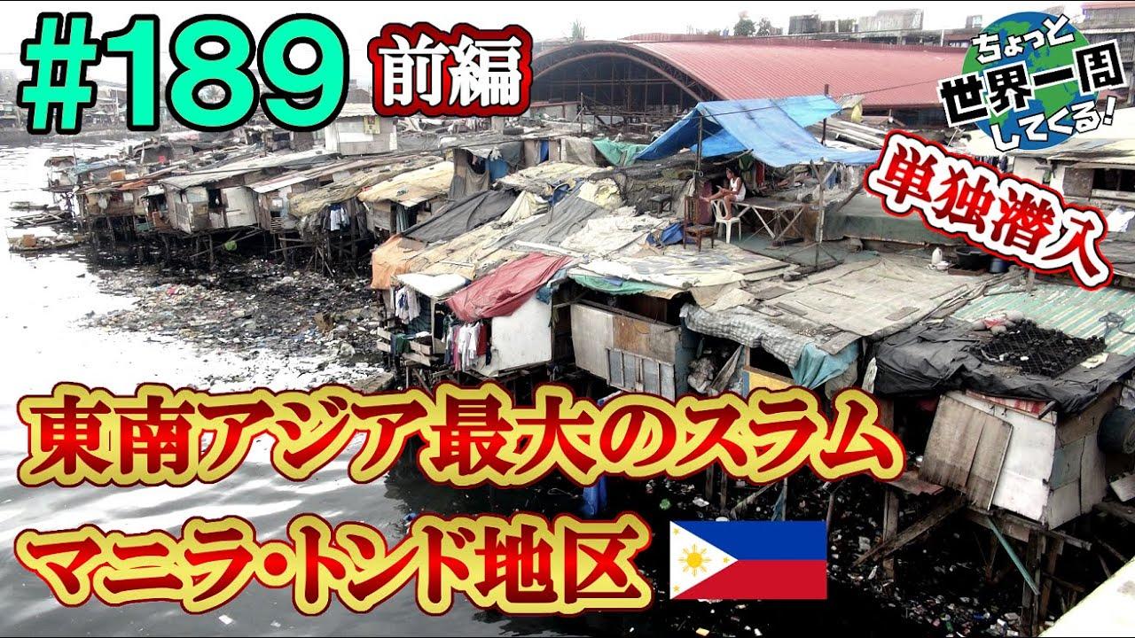 #189【アジアのスラム(前編)】東南アジア最大のスラムに住む人たちは明るかった(マニラ / フィリピン)世界一周