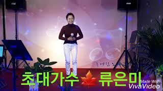 #가시사랑(원곡 전시현)초대가수 류은미