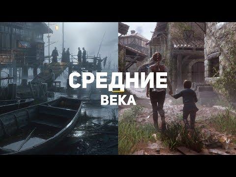 7 самых ожидаемых игр про Средневековье 2019