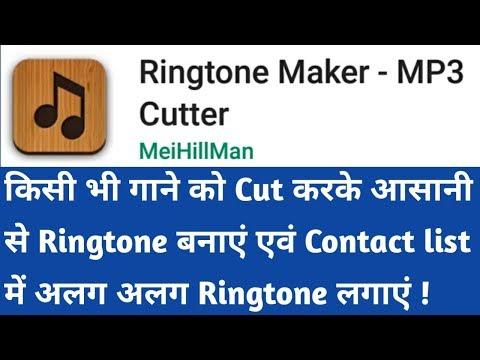 Ringtone maker MP3 cutter app || Song cutter application