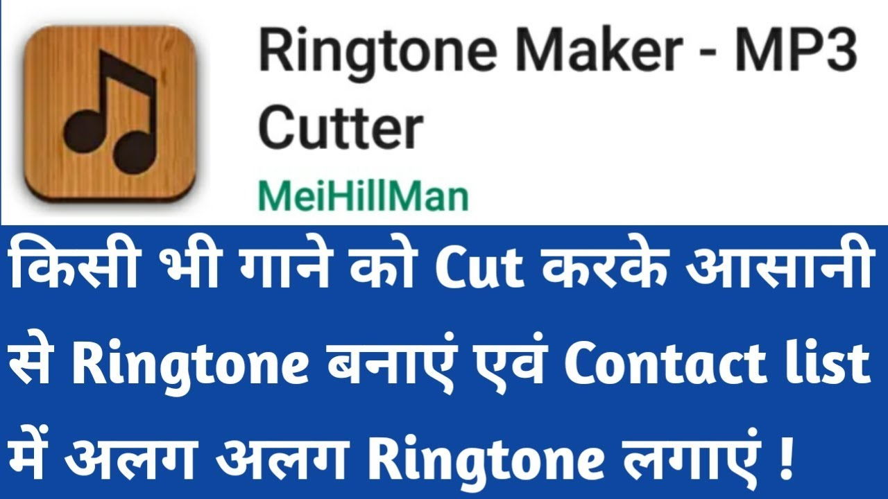 Ringtone maker MP3 cutter app || Song cutter application || How to cut any  song for ringtone