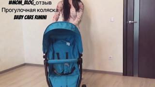 ОТЗЫВ. Прогулочная коляска Baby Care Rimini.