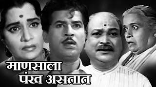 Manasala Pankh Astat - Old classic Marathi Movie