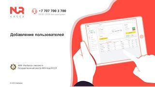 Nurkassa.kz - Урок по добавлению кассиров