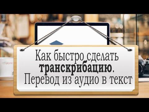 Как быстро сделать транскрибацию? Перевод из аудио в текст