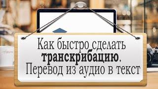 Как быстро сделать транскрибацию  Перевод из аудио в текст(, 2015-10-19T22:44:53.000Z)