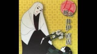 作曲:菅野よう子 「天虎~虎の女」 2017年大河ドラマ「おんな城主 直虎...